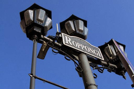 Roppongi street sign, Tokyo