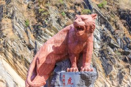 Tiger Leaping Gorge sculpture